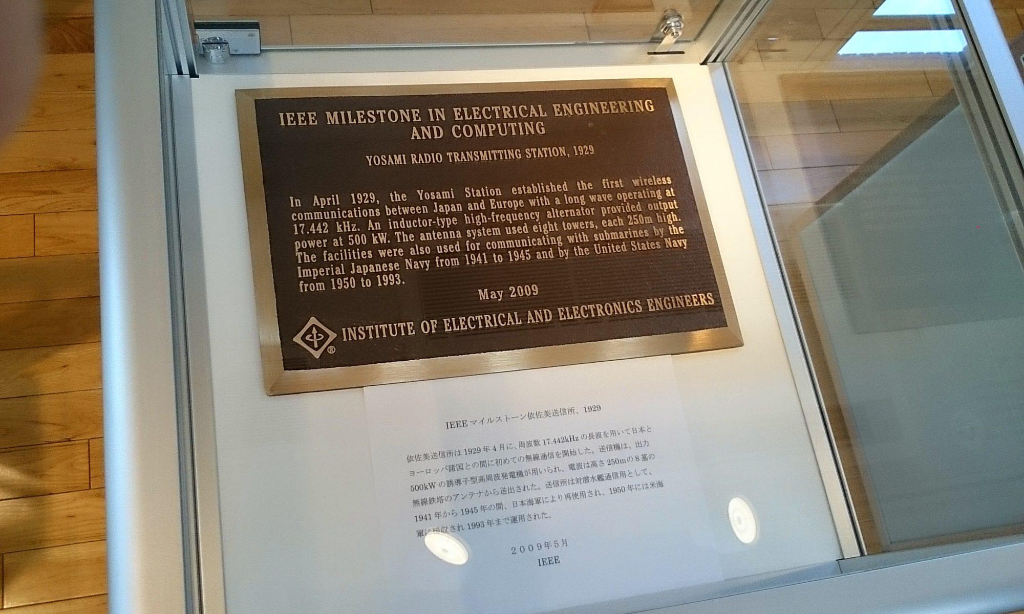 IEEE Nagoya Secion / IEEE名古屋支部