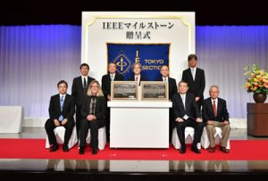 IEEE Milestone Dedication Ceremony -1