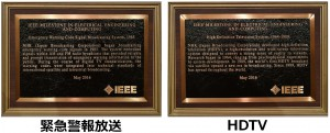 NHK銘板